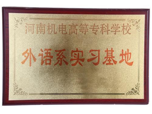 河南工学院外语系实习基地