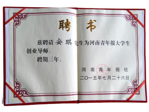 河南青年报大学生创业导师
