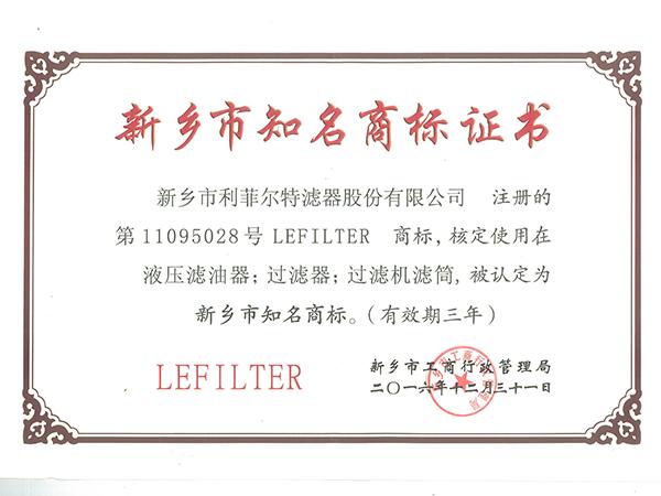 利菲尔特荣获新乡市知名商标