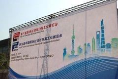 利菲尔特参展第六届亚洲过滤与分离工业展览会(