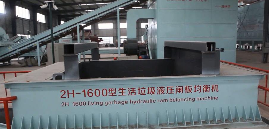 生活垃圾液压闸板均衡机
