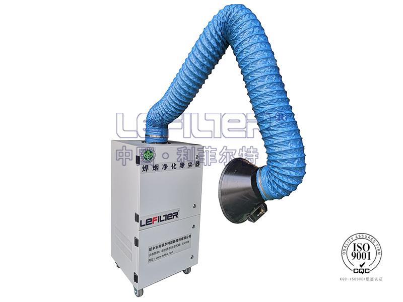 利菲尔特移动式小型焊烟净化器LFHY-2000J